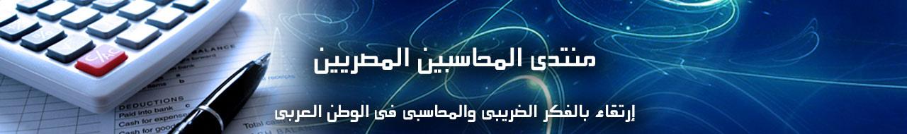 منتدى المحاسبين المصريين
